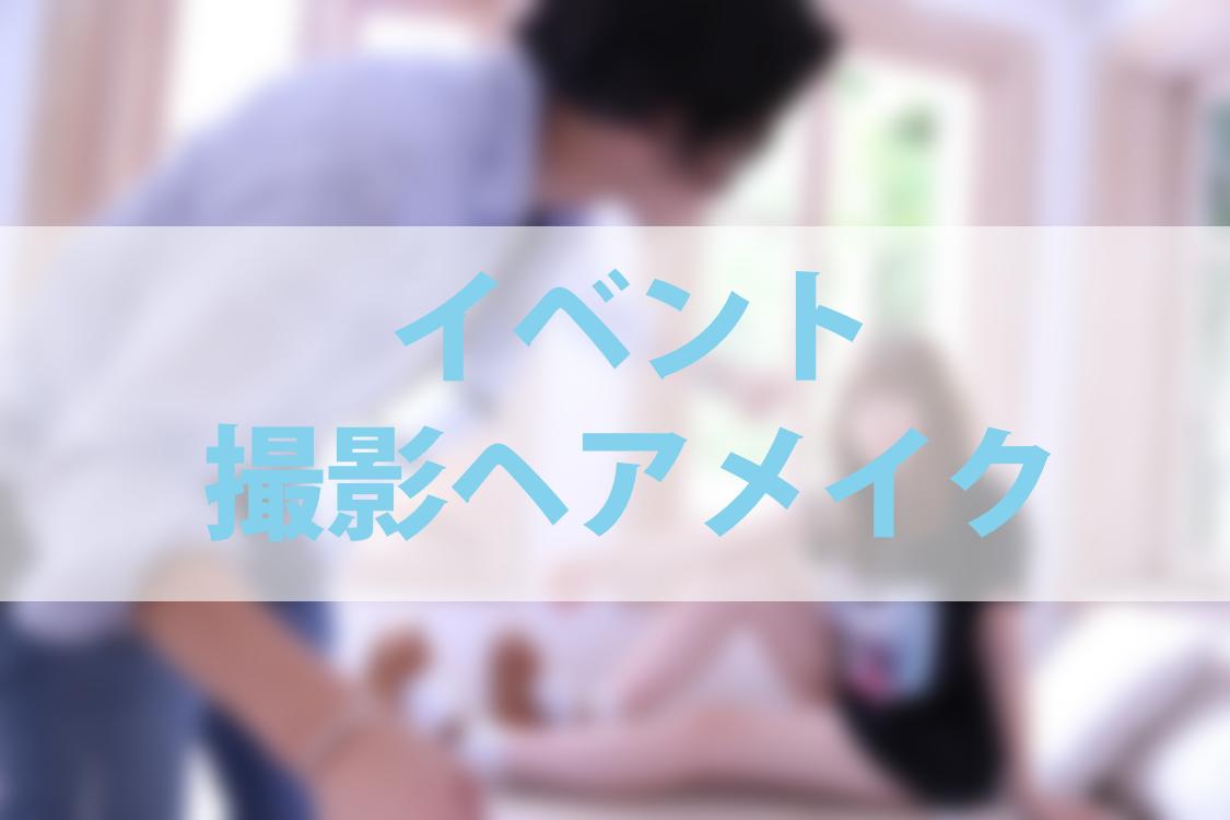 event_make